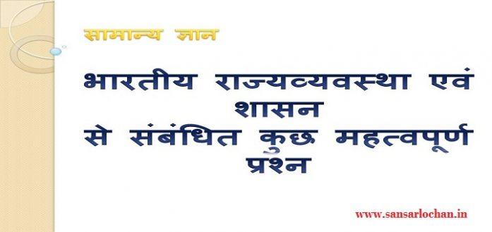 polity_hindi