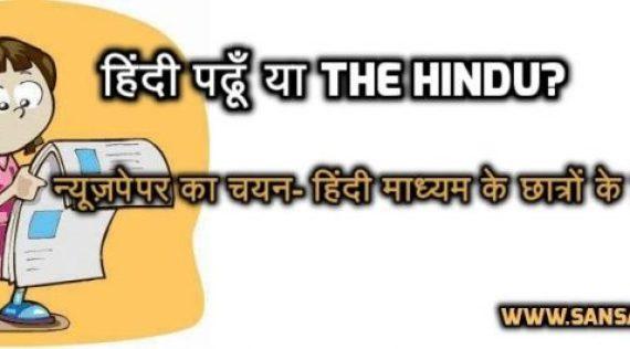 हिंदी माध्यम के छात्रों के लिए THE HINDU Newspaper के विकल्प