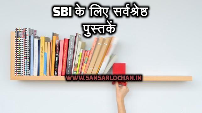 sbi-hindi-books-po-clerk