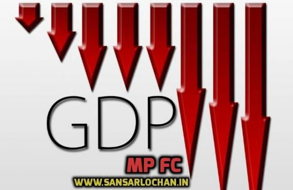 GDP Market Price (MP) Vs. Factor Cost (FC) में अंतर