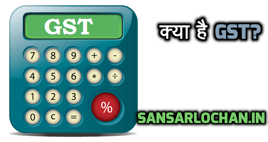 [GST BILL] Good and Services Tax – GST क्या है?