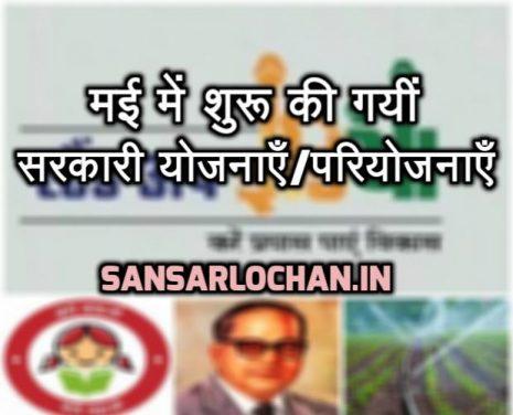 May 2016 में शुरू की गयीं Schemes- भारत सरकार