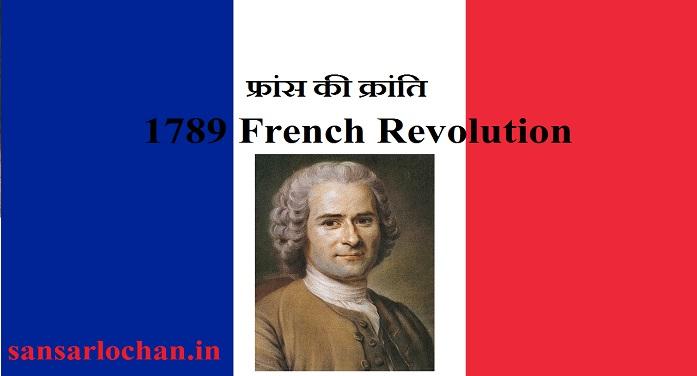 [विश्व इतिहास] फ्रांस की क्रांति – 1789 French Revolution