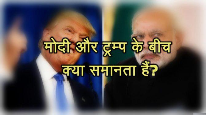जानें Trump और Modi में क्या हैं Similarities या Common बातें