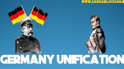 जर्मनी का एकीकरण – Unification of Germany in Hindi