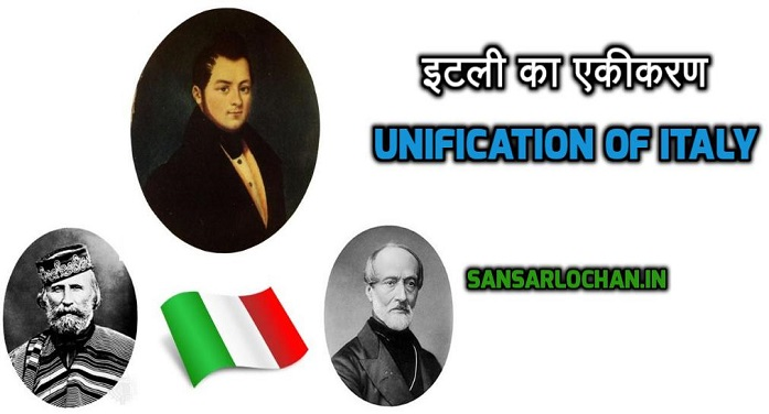 इटली का एकीकरण – Unification of Italy in Hindi
