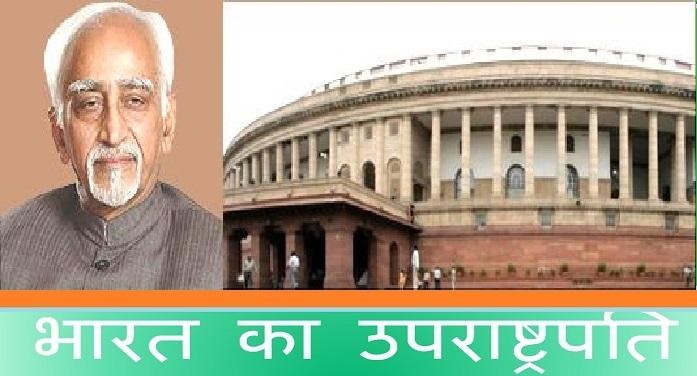 भारत का उपराष्ट्रपति : Vice-President of India in Hindi