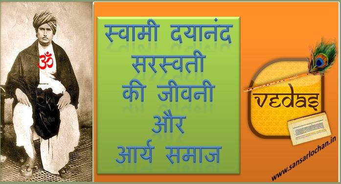 स्वामी दयानंद सरस्वती की जीवनी और आर्य समाज
