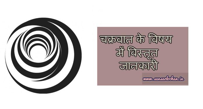 चक्रवात के विषय में विस्तृत जानकारी : Cyclone Info in Hindi