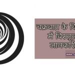 cyclone_hindi_चक्रवात