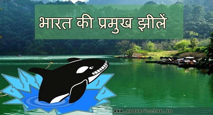lakes_india_list