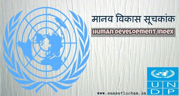 मानव विकास सूचकांक क्या होता है? Information about HDI in Hindi
