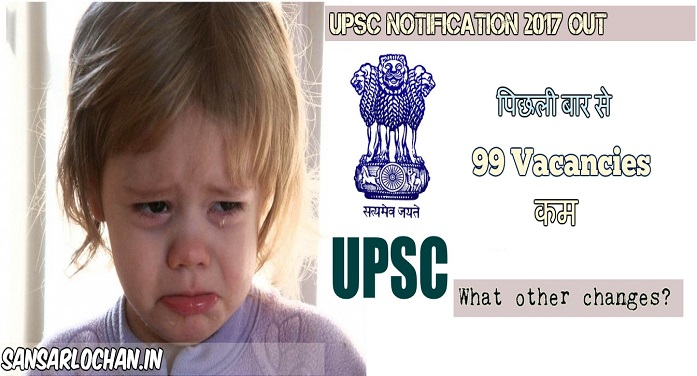 upsc_vacancies