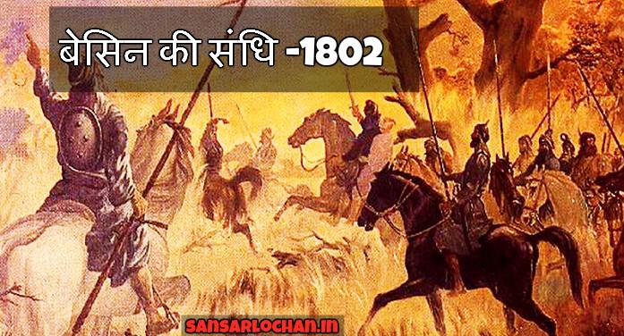 बेसिन की संधि, 1802 का भारतीय इतिहास में महत्त्व