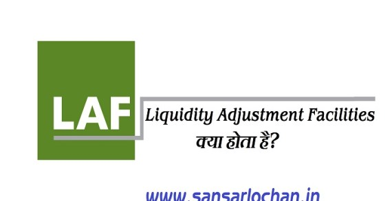 LAF क्या होता है? LAF meaning in Banking in Hindi