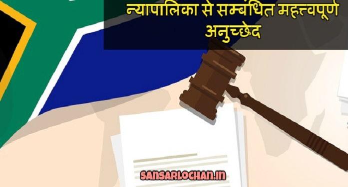 न्यायपालिका से सम्बंधित संविधान के अनुच्छेद (Articles related to Judiciary)