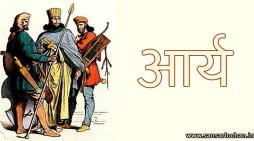 आर्यों की जन्मभूमि और उनका प्रसार (साक्ष्य के साथ)