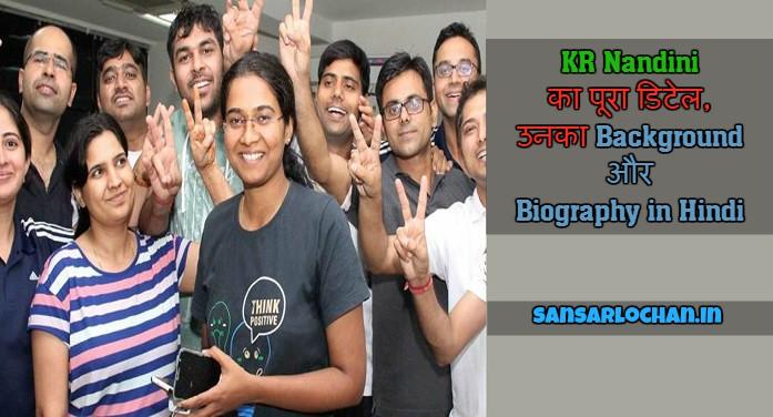 KR Nandini का पूरा डिटेल, उनका Background और Biography in Hindi