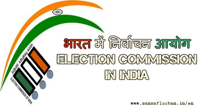भारत में निर्वाचन आयोग (Election Commission in India)