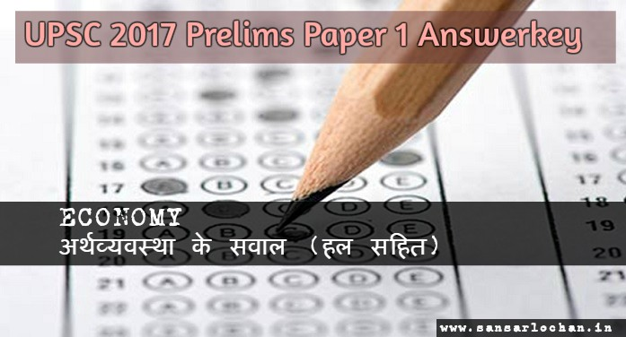 upsc answerkey