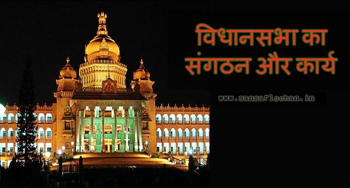 विधानसभा का संगठन और कार्य – Legislative Assembly in Hindi
