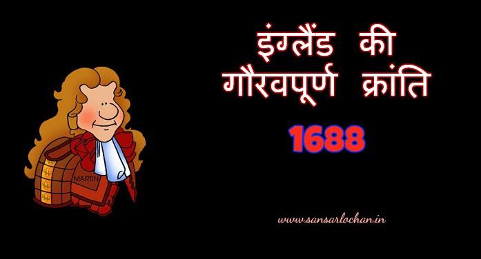 इंग्लैंड की गौरवपूर्ण क्रांति -Glorious Revolution 1688 in Hindi