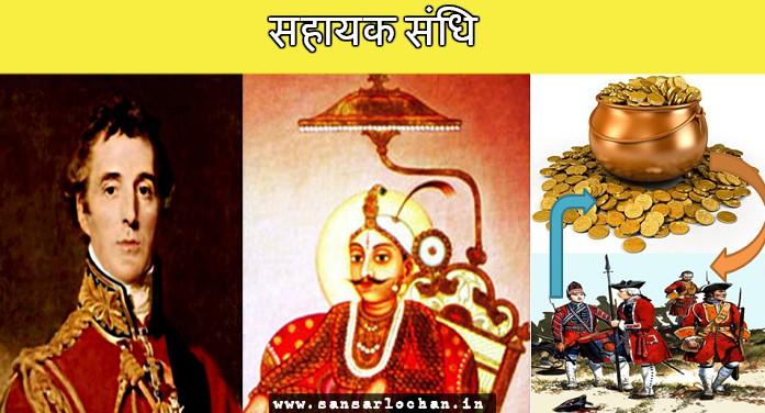 सहायक संधि – Lord Wellesley's Subsidiary Alliance in Hindi