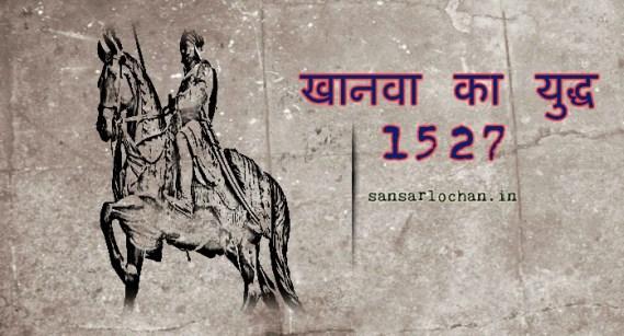 खानवा का युद्ध – Battle of Khanwa 1527 in Hindi