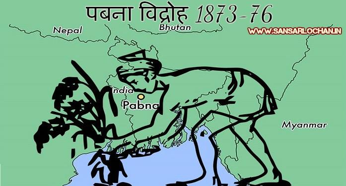 पबना विद्रोह 1873-76 (Pabna Peasant Revolt in Hindi)