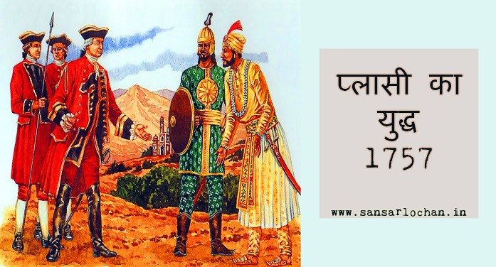 प्लासी का युद्ध – The Battle of Plassey 1757 in Hindi