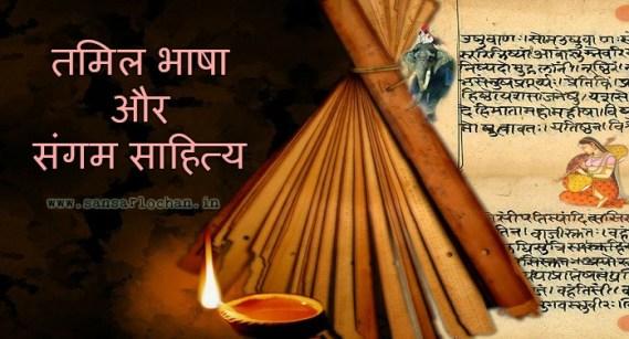 तमिल भाषा और संगम साहित्य – Sangam Sahitya in Hindi