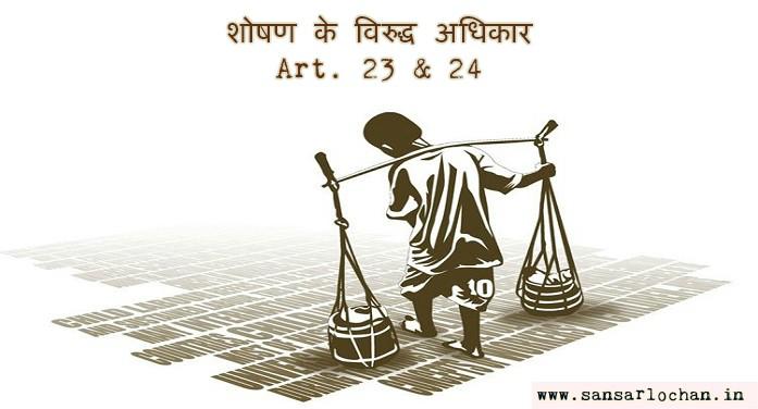 शोषण के विरुद्ध अधिकार – Right Against Exploitation Art. 23 & 24