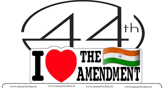 44th संविधान संशोधन, 1978 में क्या प्रावधान हैं?