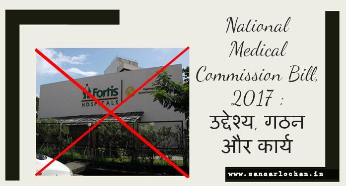National Medical Commission Bill, 2017 : उद्देश्य, गठन और कार्य