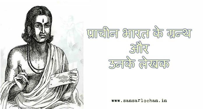 प्राचीन भारत के ग्रन्थ और उनके लेखक (Ancient Indian Writers)