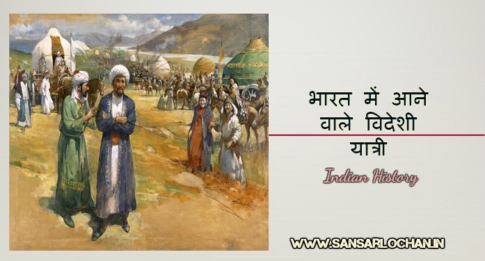 विदेशी यात्री – Foreign Travellers in Indian History