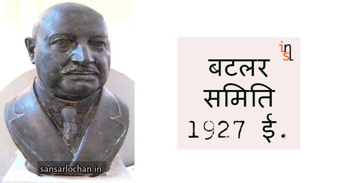 बटलर समिति के बारे में जानें – Butler Committee 1927 in Hindi
