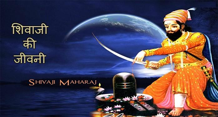 शिवाजी की जीवनी – Biography of Shivaji Maharaj