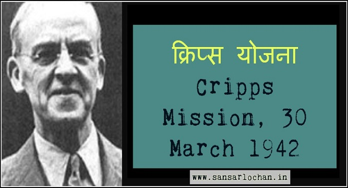 क्रिप्स योजना – Cripps Mission, 30 March 1942 in Hindi