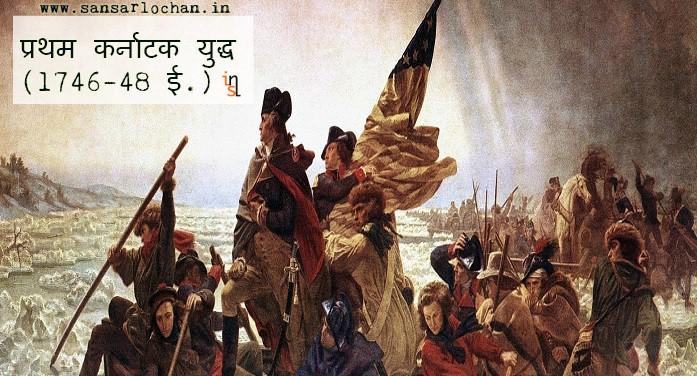 प्रथम कर्नाटक युद्ध (1746-48 ई.) : कारण एवं परिणाम