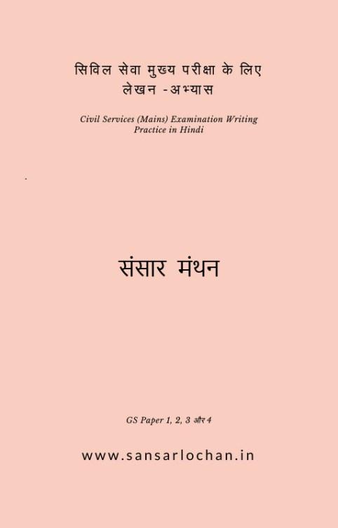 sansar_manthan_upsc_mains_hindi