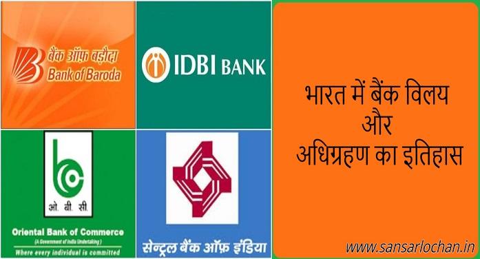 four_bank_merger