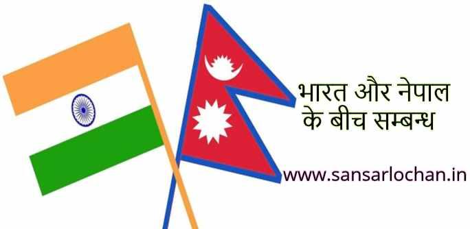 india_nepal_flag