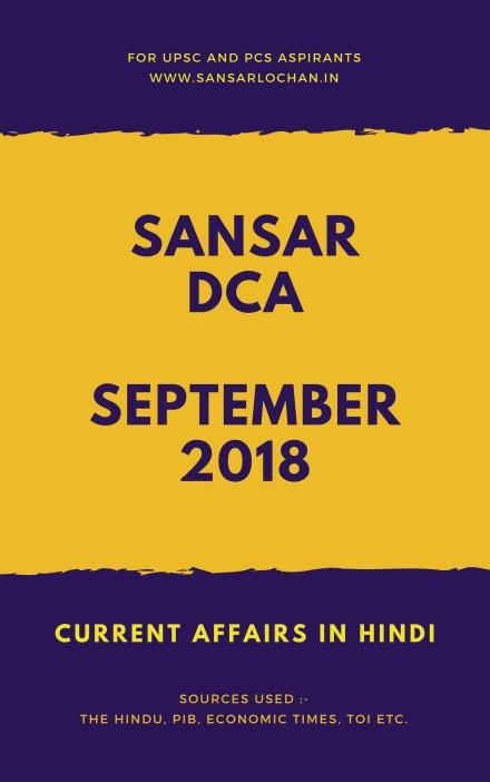 september_sansar DCA