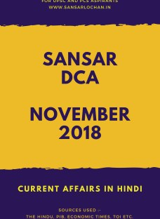 Sansar DCA November 2018