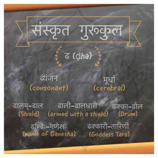 dha Sanskrit Alphabet cerebral