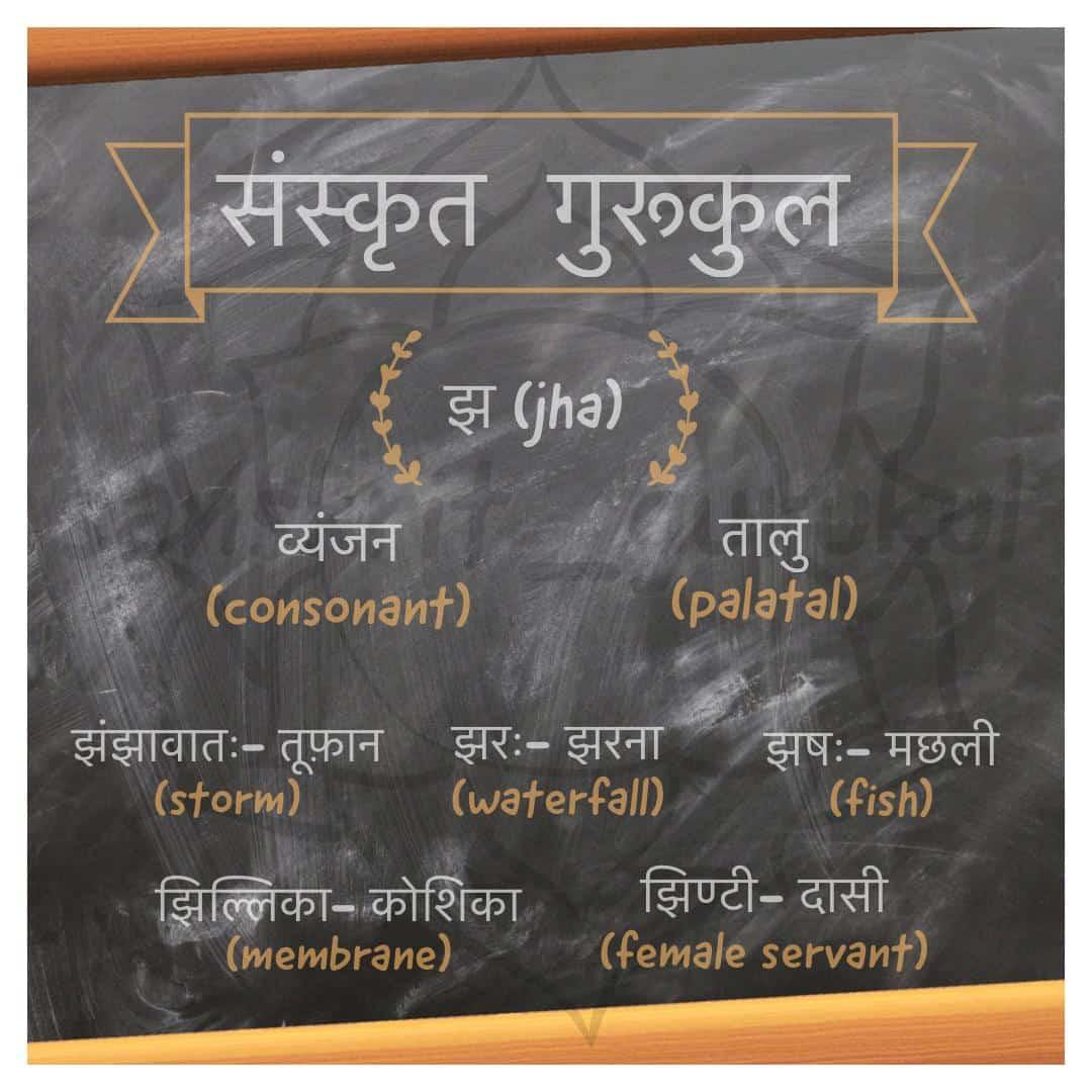 Sanskrit consonant झ (jha)