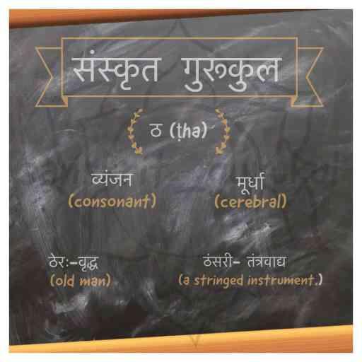 tha Sanskrit Alphabet Celebral
