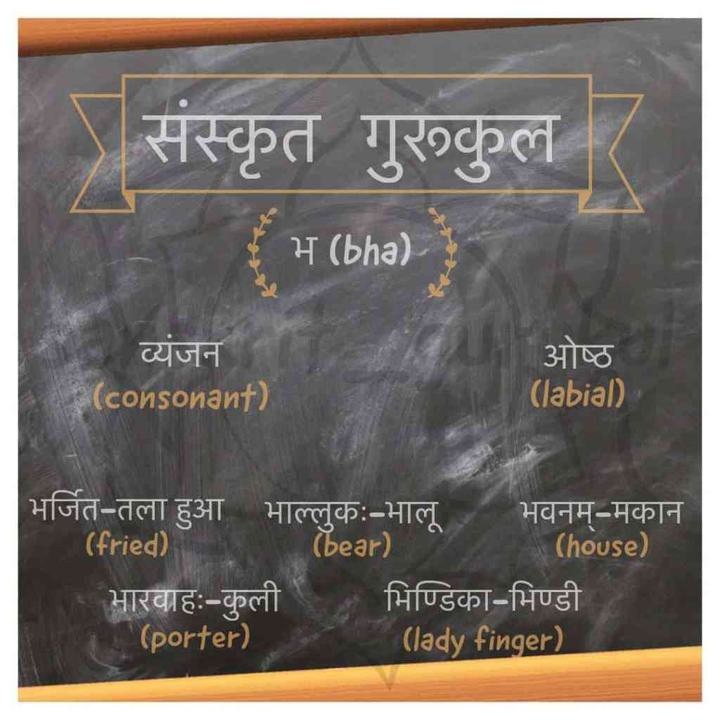 example of words from bha  पवर्ग (Labial)
