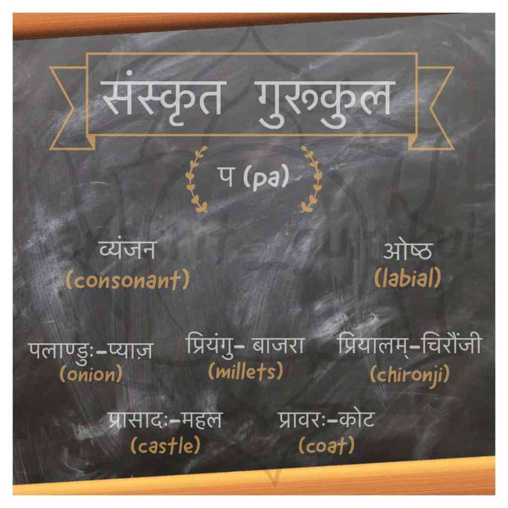 Example of Sanskrit words starting with pa. Sanskrit